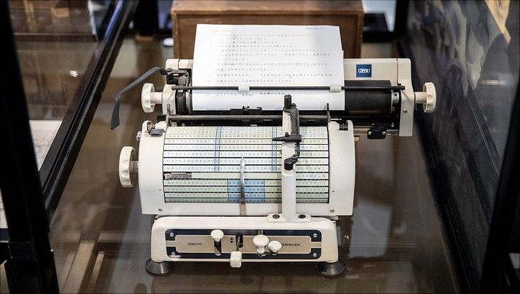 Japanische Schreibmaschine von 1965