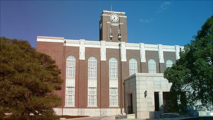 Gebäude der Kyoto University